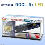 寿工芸 コトブキ 900L 5点 LED