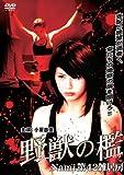 野獣(クーガ)の檻 Nami 第42雑居房(ソフトデザイン版)[DVD]