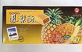【台湾名産】九福鳳梨酥 パイナップルケーキ お土産 8個入り 200g 冷凍商品と同梱不可 ランキングお取り寄せ