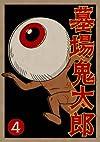 墓場鬼太郎 第四集 (初回限定生産版) [DVD]