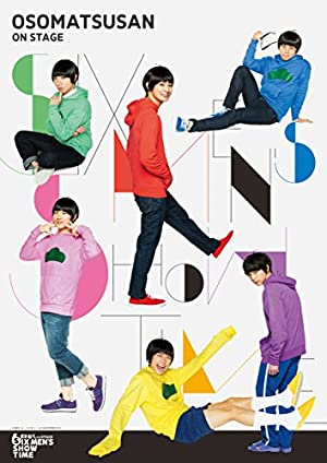 おそ松さん on STAGE ~SIX MEN\\\'S SHOW TIME~ [DVD]