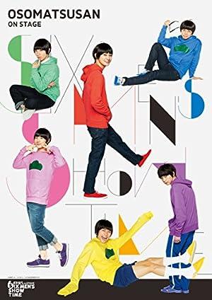 おそ松さん on STAGE ~SIX MEN\\\'S SHOW TIME~ [DVD]