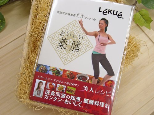 lekue-rukue-health-food-leckere-rezepte-99840-japan-import-das-paket-und-das-handbuch-werden-in-japa