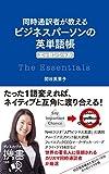 同時通訳者が教える ビジネスパーソンの英単語帳