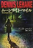 ムーンライト・マイル (角川文庫)