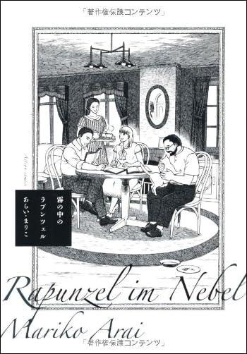 霧の中のラプンツェル (アクションコミックス)