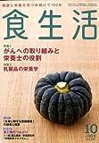 食生活 2008年 10月号 [雑誌]
