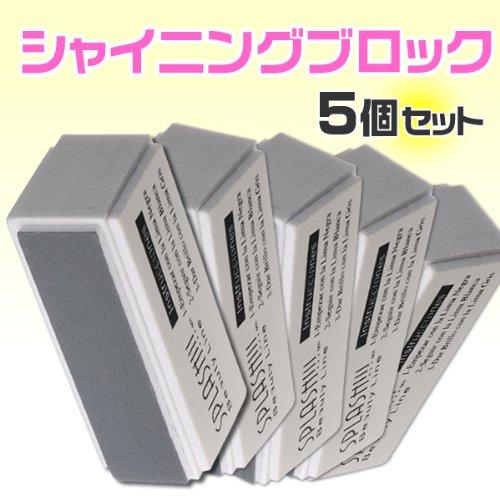 クリスタルネイル同等 ネイルバッファーブロックファイルネイルファイル5個セット 爪磨き爪やすり