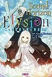 Elysion 二つの楽園を廻る物語 (上)<Elysion> (角川書店単行本)