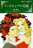 アンダルシアの花嫁 (ハーレクインコミックス・キララ)