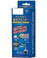 データシステム ( Data System ) リアカメラ接続アダプター ホンダN BOX用 (ノーマルビュー固定モデル) RCA013H