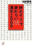 読めそうで読めない漢字2000―あいまい読み・うっかり読み実例集 (講談社プラスアルファ文庫)