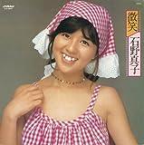 微笑み(ほほえみ)+12(紙ジャケット仕様)