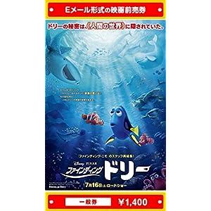 【一般券】『ファインディング・ドリー』 映画前売券(ムビチケEメール送付タイプ)