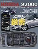バイヤーズガイド&メンテナンスファイル HONDA S2000 (SAN-EI MOOK バイヤーズガイド&メンテナンスファイル)