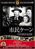 市民ケーン [DVD] FRT-006