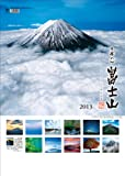 A2日本の心・富士山~大山行男作品集~(2013年版カレンダー)TD-634