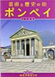 img - for Arte e storia di Pompei. Ediz. giapponese book / textbook / text book
