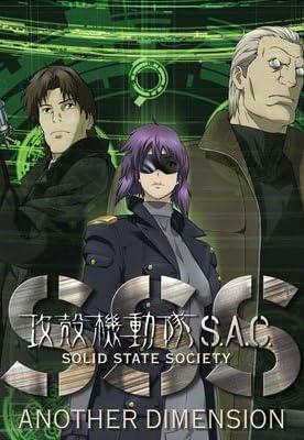 攻殻機動隊S.A.C. SOLID STATE SOCIETY -ANOTHER DIMENSION-  [DVD]