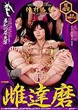 雌(レズ)達磨 [DVD]