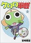ケロロ軍曹 第5巻 2002-06発売