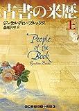 古書の来歴 (上巻) (RHブックス・プラス)
