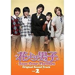 花より男子 Boys Over Flowers オリジナルサウンドトラック
