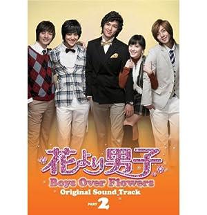 花より男子 Boys Over Flowers オリジナルサウンドトラック Part2