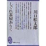 しぐれ茶屋おりく (講談社大衆文学館―文庫コレクション)