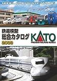 KATO(カトー)KATO鉄道模型総合カタログ2008 【鉄道模型】Nゲージ