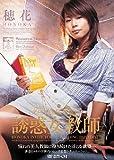 誘惑女教師 穂花 [DVD]