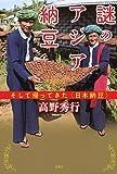 「謎のアジア納豆: そして帰ってきた〈日本納豆〉」販売ページヘ