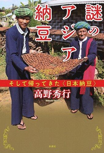 『謎のアジア納豆 そして帰ってきた<日本納豆>』 豆から生まれたメンタリティ