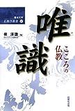 唯識―こころの仏教 (龍谷大学仏教学叢書)