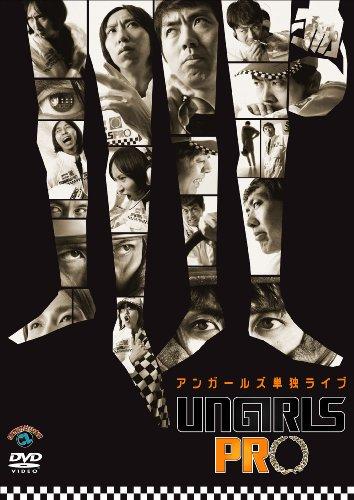 アンガールズ 単独ライブ 「UNGIRLS PRO」 [DVD]