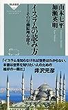 イスラムの読み方 祥伝社新書