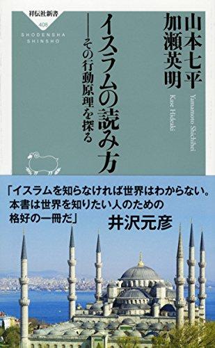 『イスラムの読み方 その行動原理を探る』イスラムが都市で過激化する本当の理由