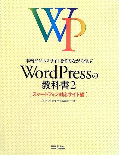【Amazon.co.jp限定特典付き】本格ビジネスサイトを作りながら学ぶ WordPressの教科書2  スマートフォン対応サイト編