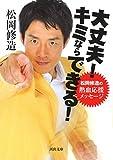 大丈夫! キミならできる!: 松岡修造の熱血応援メッセージ
