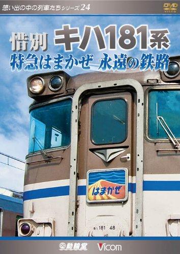 惜別、キハ181系 特急はまかぜ永遠の鉄路 [DVD]