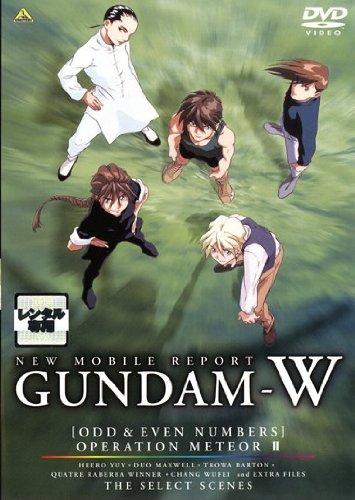 新 機動戦記 ガンダム W ODD&EVEN NUMBERS オペレーション・メテオ 2
