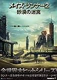 メイズ・ランナー2:砂漠の迷宮【DVD化お知らせメール】 [Blu-ray]