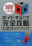 ボイドキューブ完全攻略公式ガイドブック