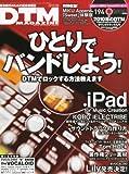 DTM MAGAZINE (マガジン) 2010年 08月号 [雑誌]