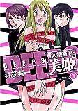 DEEPS潜入捜査官・美姫 1 (1) (マンサンコミックス) (マンサンコミックス)