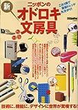 ニッポンの新オドロキ文房具―技術に、機能に、デザインに世界が驚嘆する!
