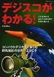 デジスコがわかる!―コンパクトデジカメで楽しむ野鳥撮影の世界 (アサヒオリジナル)
