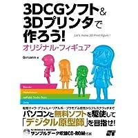 3DCGソフト&3Dプリンタで作ろう! オリジナル・フィギュア