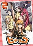 ヒャッコ 第2巻 [DVD]