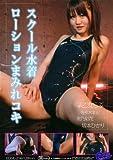 スクール水着ローションまみれコキ エッジ [DVD]